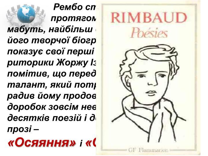 Рембо