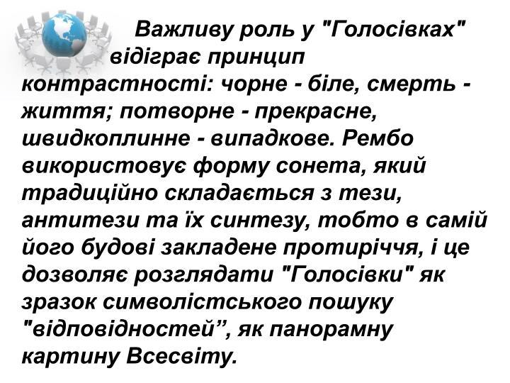 """Важливу роль у """"Голосівках"""""""
