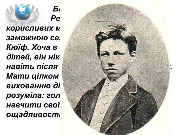 Батько Артюра, Фредерік