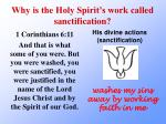 why is the holy spirit s work called sanctification