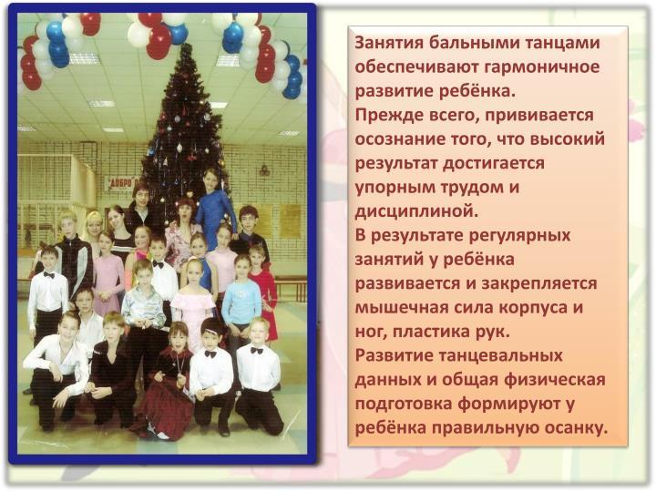 Занятия бальными танцами обеспечивают гармоничное развитие ребёнка.