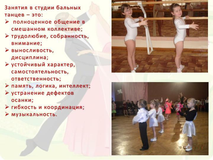Занятия в студии бальных танцев – это: