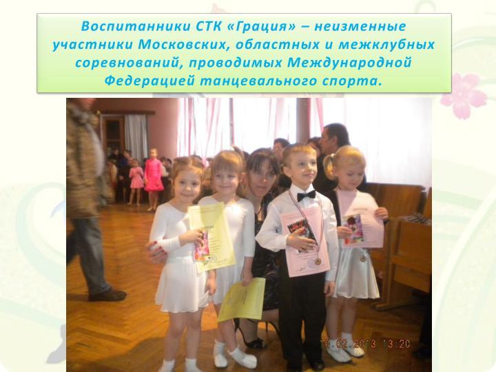 Воспитанники СТК «Грация» – неизменные участники Московских, областных и