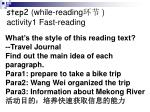 step2 while reading activity1 fast reading