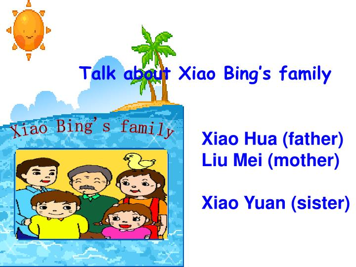 Talk about Xiao Bing's family