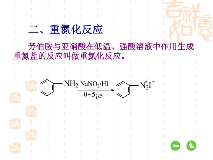 二、重氮化反应
