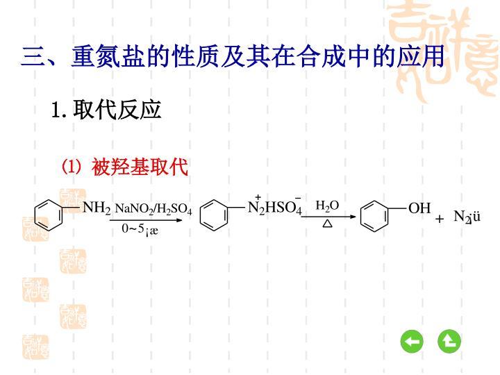 三、重氮盐的性质及其在合成中的应用