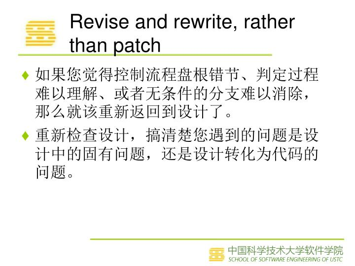 Revise and rewrite, rather than patch