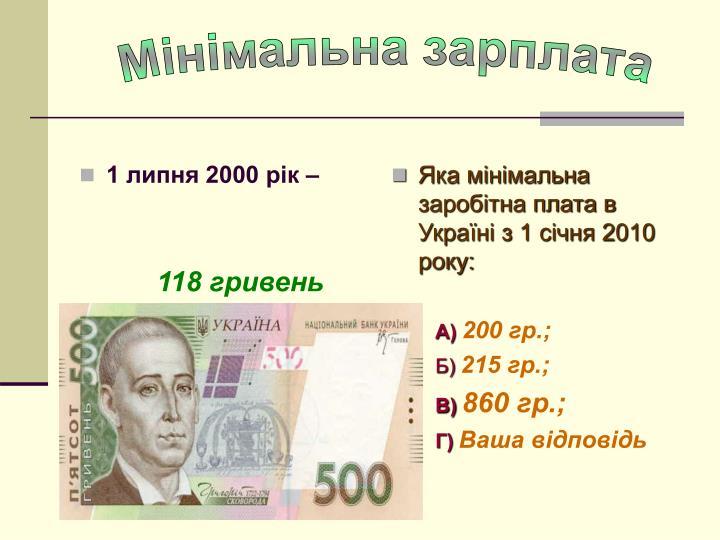 1  2000