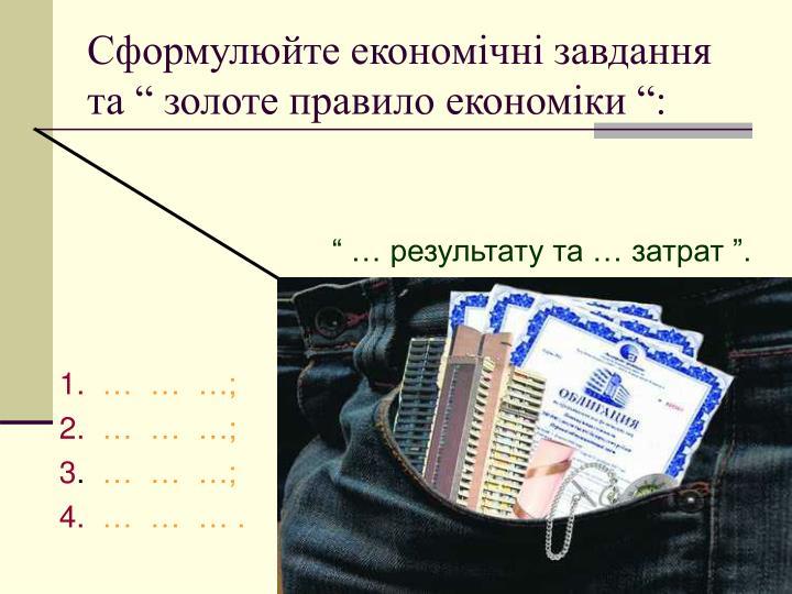 """Сформулюйте економічні завдання та """" золоте правило економіки """":"""