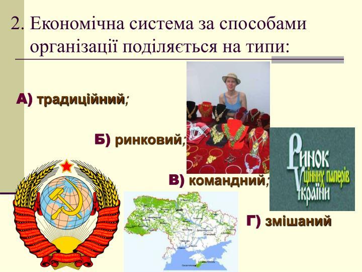 2. Економічна система за способами