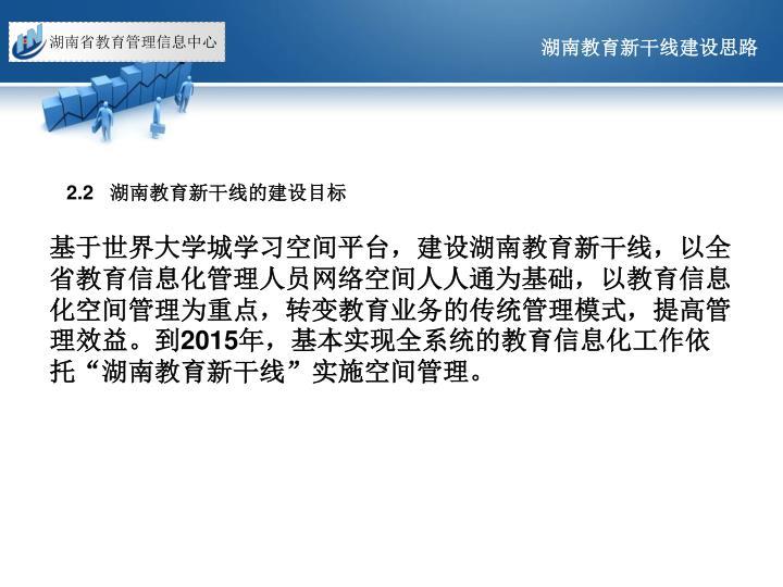 湖南教育新干线建设思路
