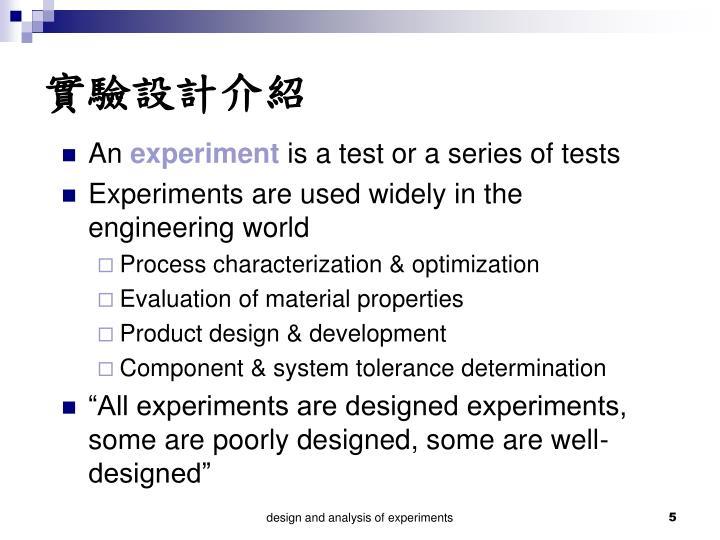 實驗設計介紹