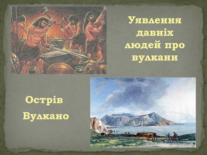 Уявлення давніх людей про вулкани