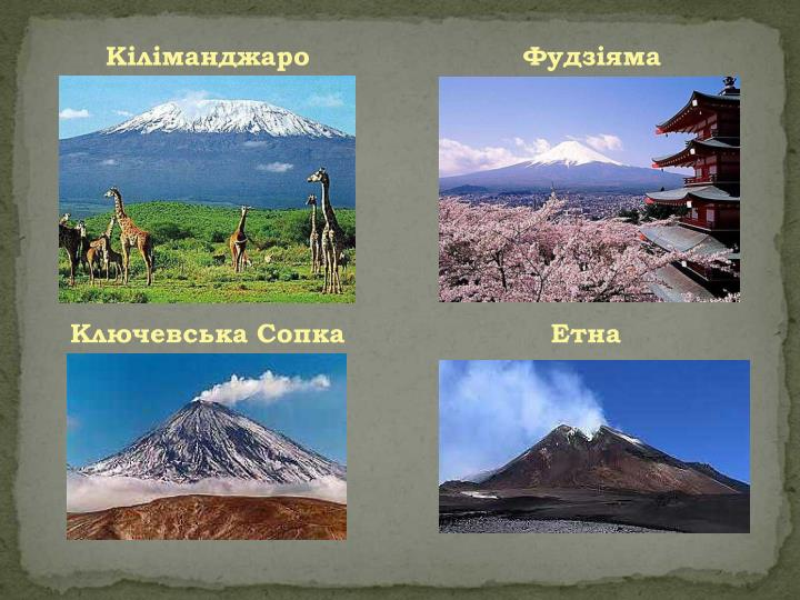Кіліманджаро