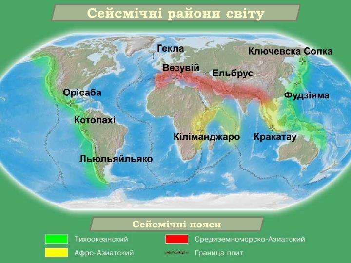 Сейсмічні райони світу