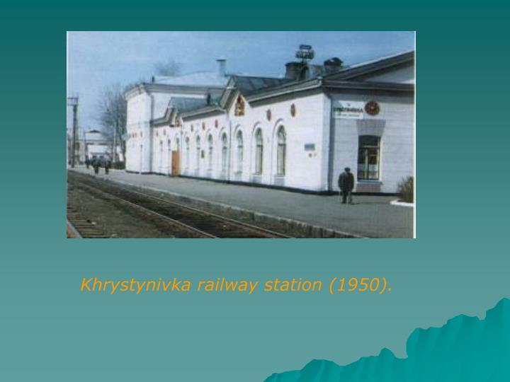 Khrystynivka railway station (1950)