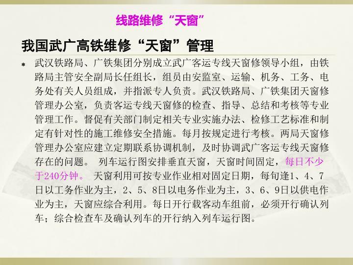 """我国武广高铁维修""""天窗""""管理"""