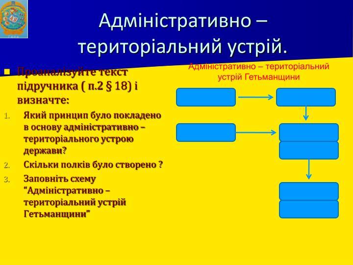 Адміністративно – територіальний устрій.