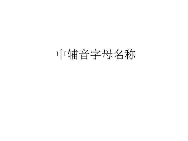 中辅音字母名称