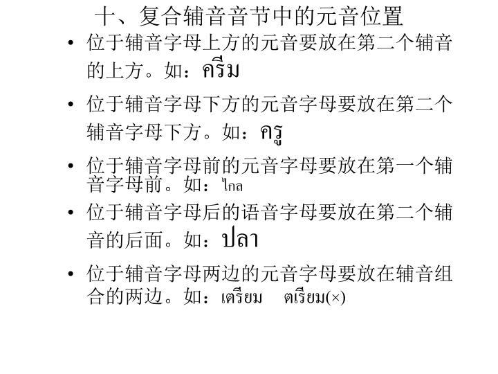 十、复合辅音音节中的元音位置