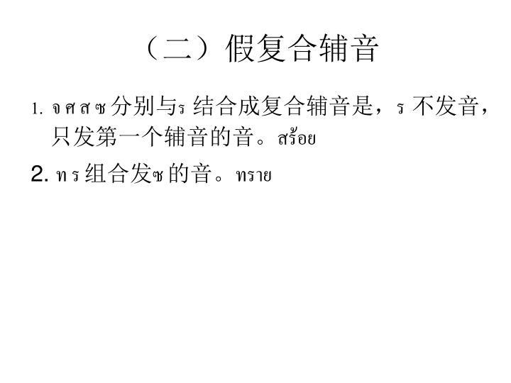 (二)假复合辅音
