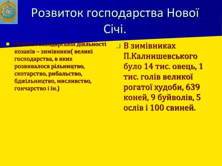 Розвиток господарства Нової Січі.