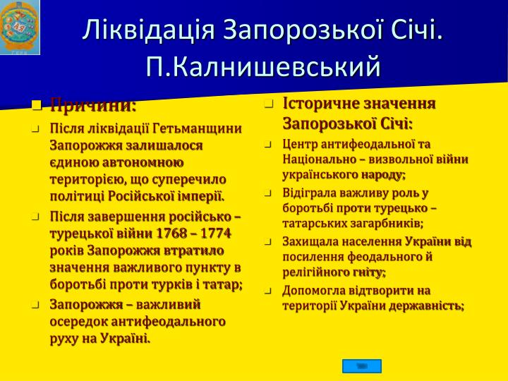 Ліквідація Запорозької Січі.