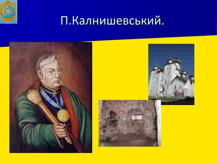 П.Калнишевський.
