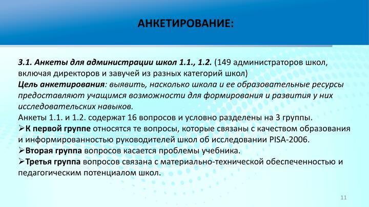 3.1. Анкеты для администрации школ 1.1., 1.2.