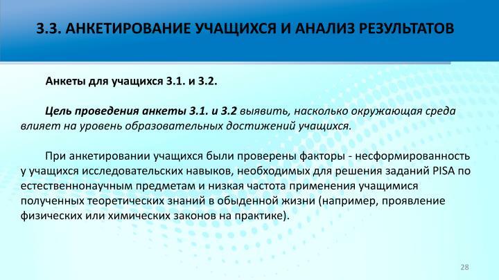 3.3. АНКЕТИРОВАНИЕ УЧАЩИХСЯ И АНАЛИЗ РЕЗУЛЬТАТОВ