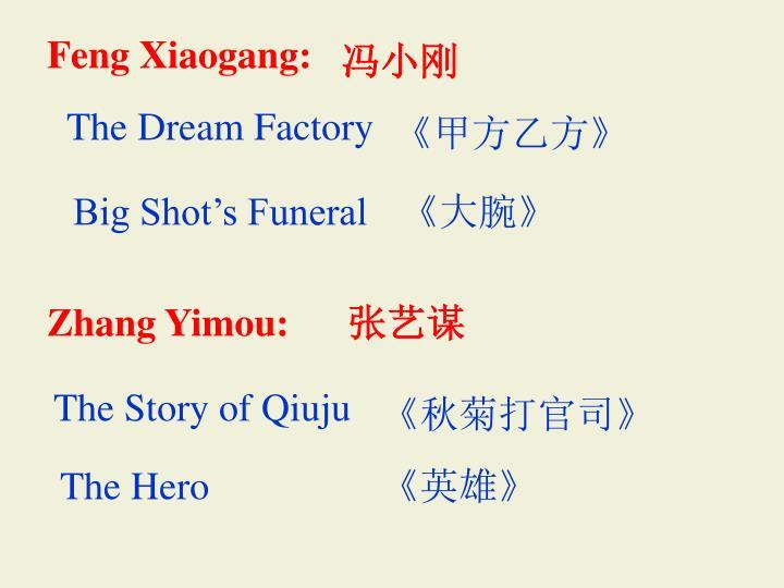 Feng Xiaogang: