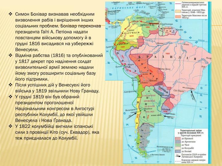 Симон Болівар визнавав необхідним визволення рабів і вирішення інших соціальних проблем. Болівар переконав президента Гаїті А. Петіона надати повстанцям військову допомогу й в грудні 1816 висадився на узбережжі Венесуели.