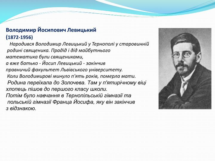 Володимир Йосипович Левицький
