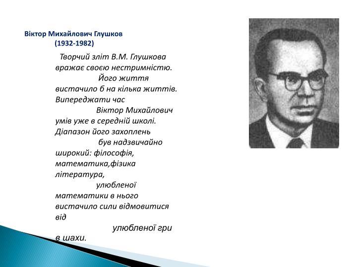 Віктор Михайлович Глушков