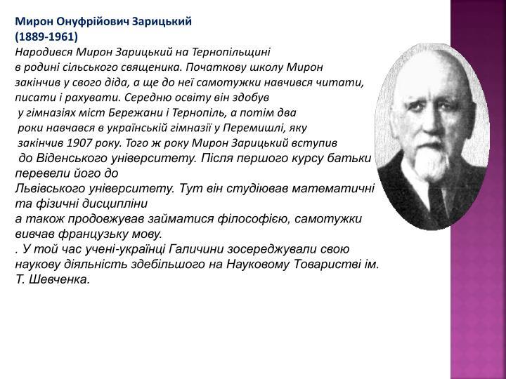Мирон Онуфрійович Зарицький