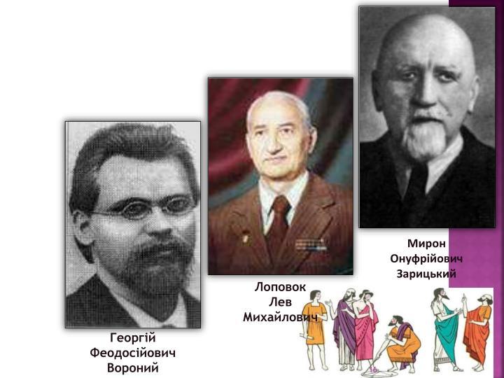 Мирон Онуфрійович