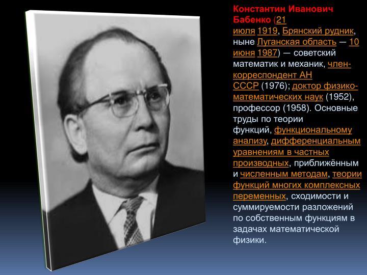 Константин Иванович Бабенко