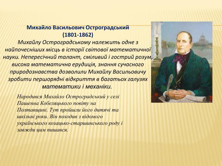 Михайло Васильович Остроградський