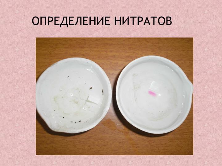 Определение нитратов
