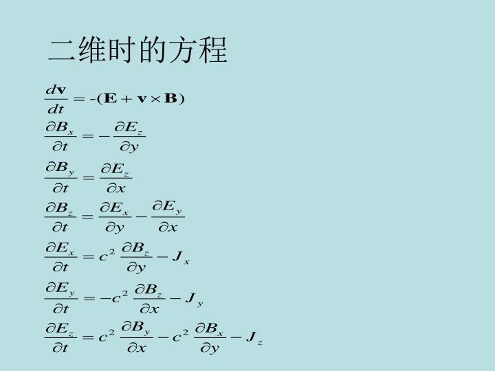 二维时的方程