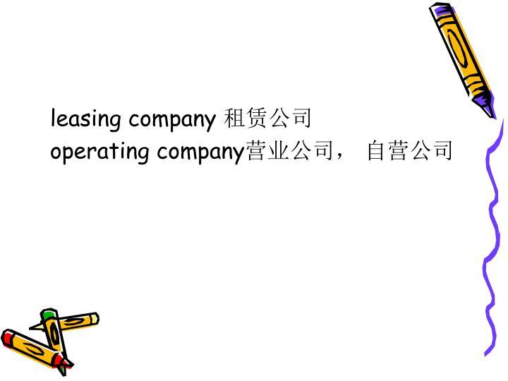 leasing company