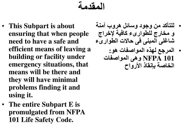 This Subpart is about ensuring that when people need to have a safe and efficient means of leaving a building or facility under emergency situations, that means will be there and they will have minimal problems finding it and using it.