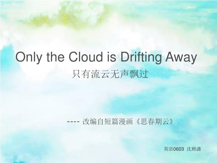 Only the cloud is drifting away