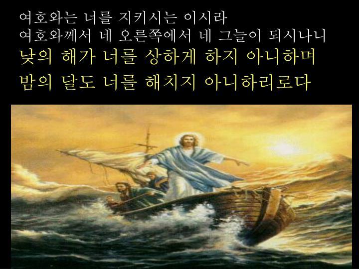 여호와는 너를 지키시는 이시라