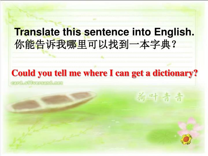 Translate this sentence into English.