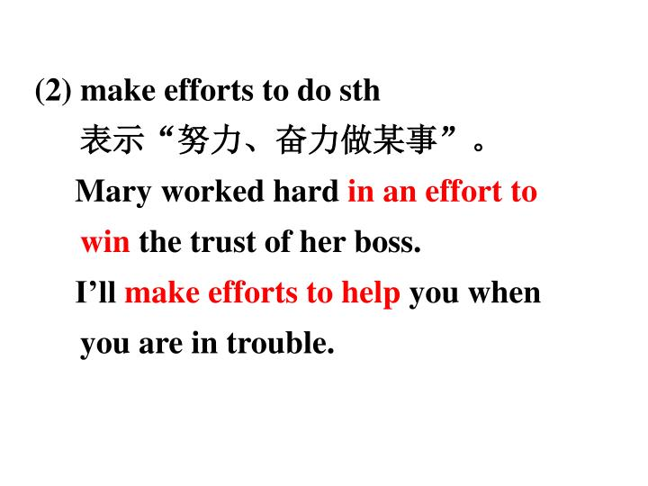 (2) make efforts to do sth