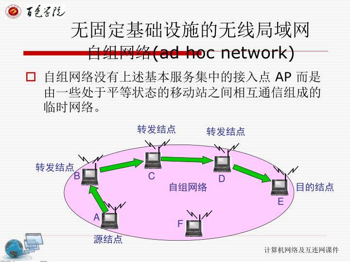 无固定基础设施的无线局域网