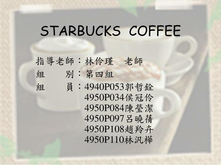 starbucks going global fast 3 essay The purpose of this 'starbucks going global fast' report is to gain thorough understanding about the emerging cultural and economics.