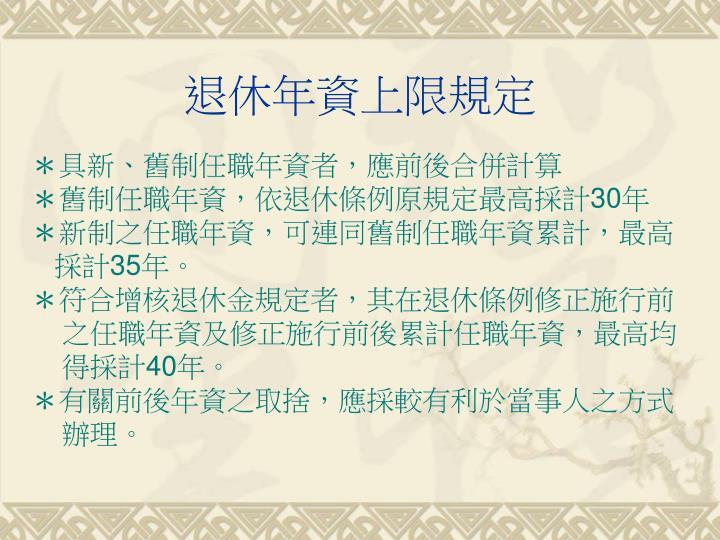 退休年資上限規定